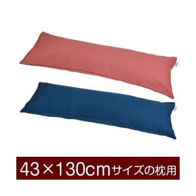 枕カバー 43×130cmの枕用ファスナー式  紬クロス パイピングロック仕上げ