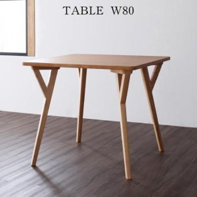 ダイニングテーブル W80 おしゃれ 北欧ダイニング