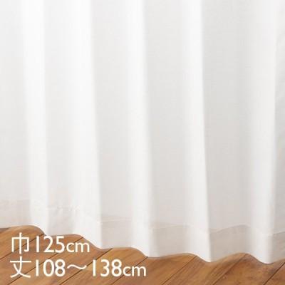 カーテン レース アイボリー ウォッシャブル UVカット 遮熱 防カビ 涼しやNEO 巾125×丈108〜138cm TDOL7929 KEYUCA ケユカ