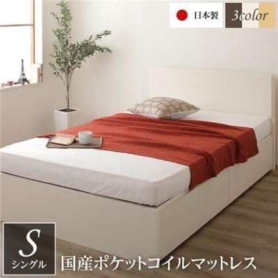 頑丈ボックス収納 ベッド シングル アイボリー 日本製 フラットヘッドボード ポケットコイルマットレス付き〔代引不可〕