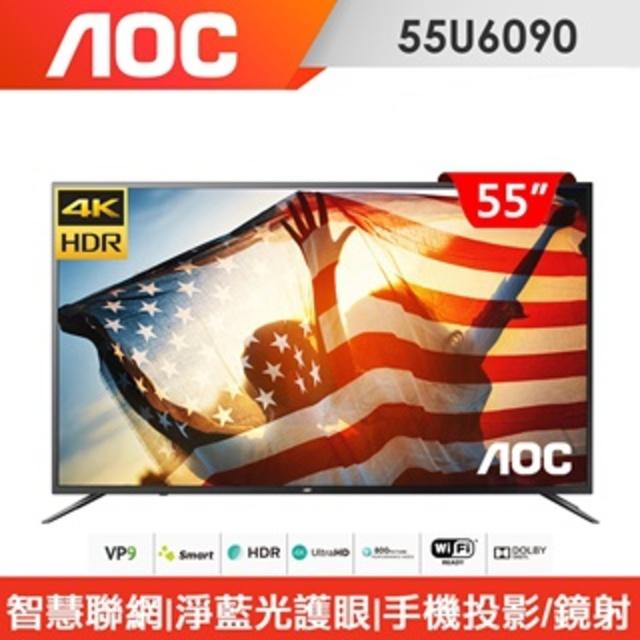 美國AOC 55型 4K HDR+聯網液晶顯示器55U6090