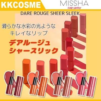 missha ミシャ デア ルージュ シャー スリック リップスティック 3.5g シャーグローリップ 滑らかな水彩のような キレイなリップ 口紅 正規品 韓国コスメ