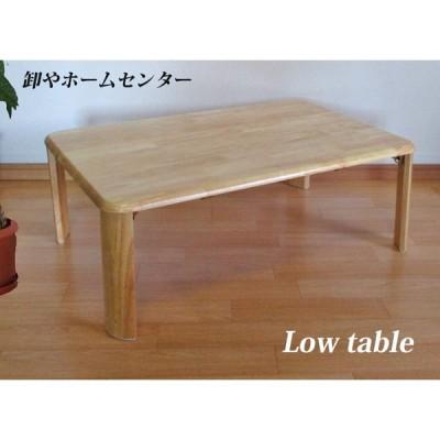 ローテーブル 木製 テーブル 折りたたみテーブル リビングテーブル センターテーブル 座卓 ちゃぶ台 子供 幅90 ナチュラル or-9060na