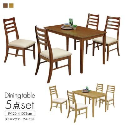 ダイニング5点セット 幅120cm ナチュラル ブラウン ダイニングテーブルセット 食卓セット ダイニングセット