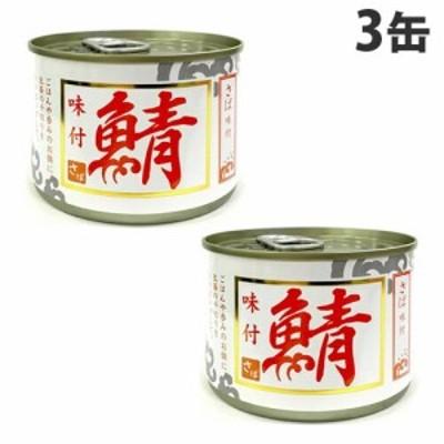 シーウィングス さば味付 200g×3缶