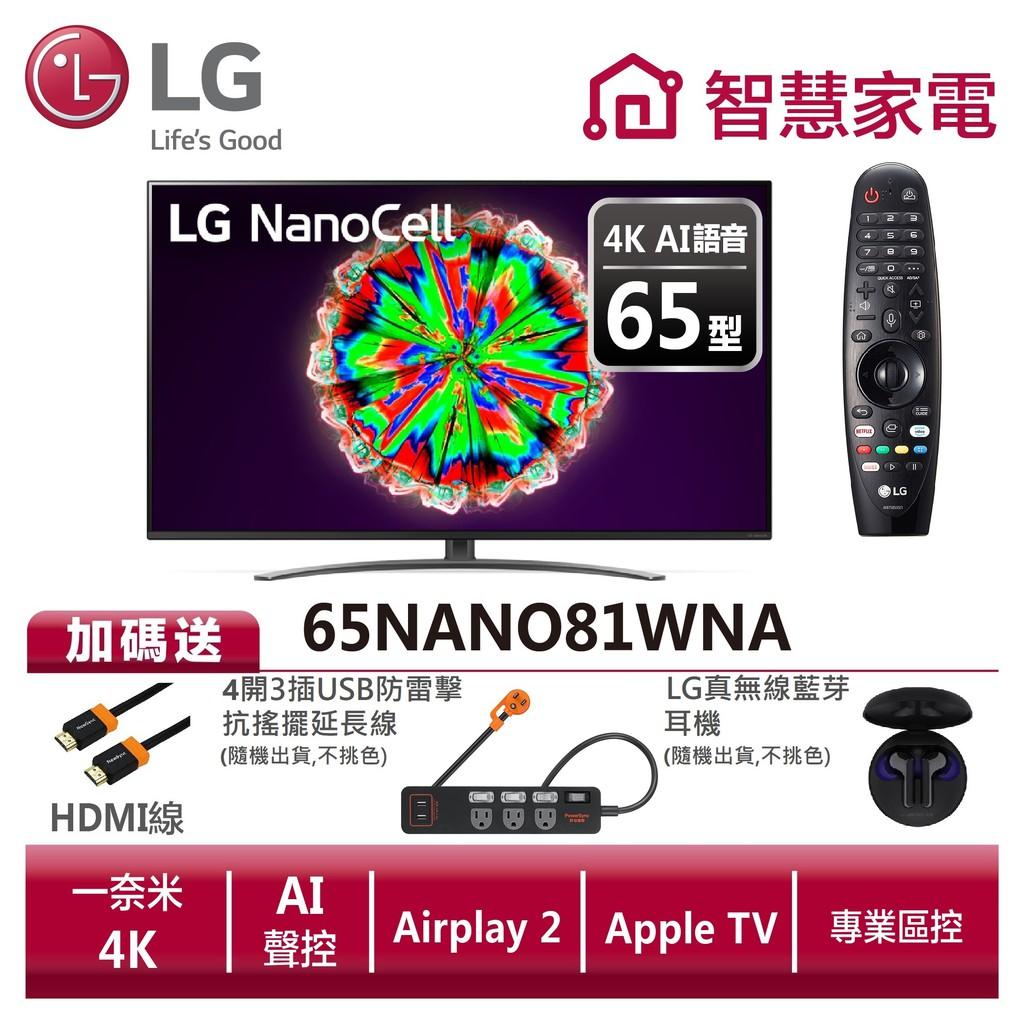 LG樂金65NANO81WNA 4K語音物聯網電視送HDMI線、4開3插防雷擊延長線、LG藍芽耳機
