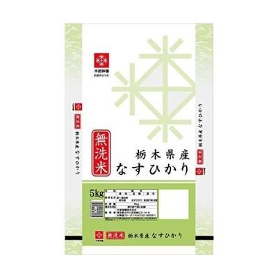 【精米】栃木県産 無洗米 なすひかり 5kg 平成30年産