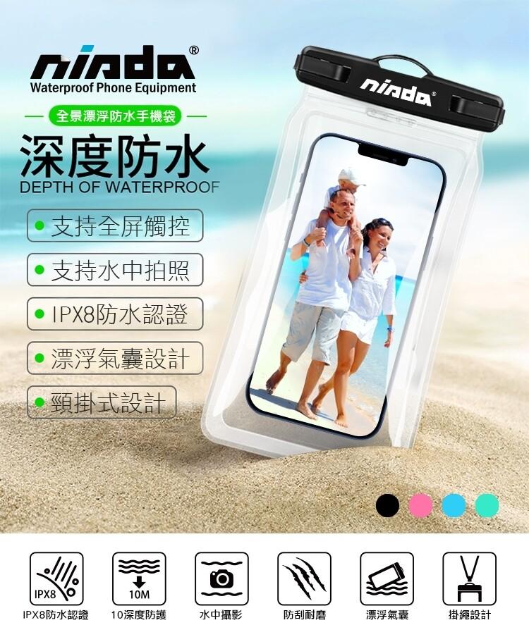 nisda 2021新款全景漂浮手機防水保護套  防水袋 7吋(含)以下皆可用