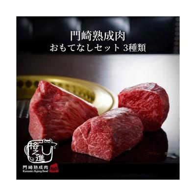 格之進 門崎熟成肉 塊焼き 塊肉 おもてなしセット (3種類入り) 国産 黒毛和牛 送料無料