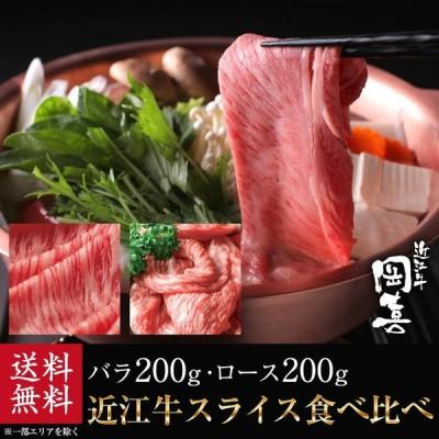【近江牛肉】近江牛食べ比べスライス【御祝・御礼・内祝】【すき焼き・しゃぶしゃぶ】【冷凍】