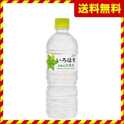 コカ・コーラ い・ろ・は・す 天然水 555mlPET×24本