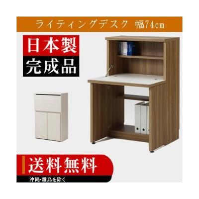 ライティングデスク 007 幅74cm コンパクトサイズ 完成品 日本製 収納家具 机 デスク シンプル パソコンデスク