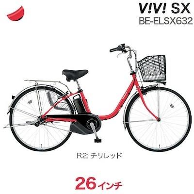 在庫数限りのSALEビビSX 2021年モデル R2:チリレッド26インチ 3年盗難補償付 パナソニック ビビ SX お買い得モデル 3段変速 BE-ELSX632 8Ah電動自転車