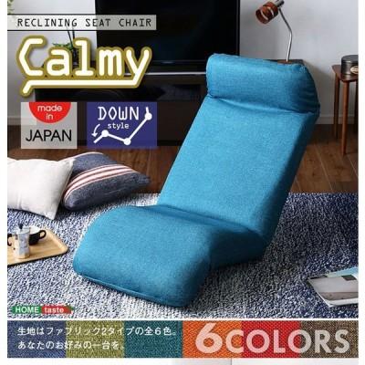 ★JOC★日本製カバーリングリクライニング一人掛け座椅子、リクライニングチェアCalmy  - カーミー - (ダウンスタイル)