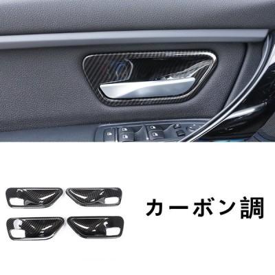 BMW 3/4シリーズ F30/F32/F33/F36 用 インテリア ドアハンドル ガーニッシュ 4ピース 2色選び可
