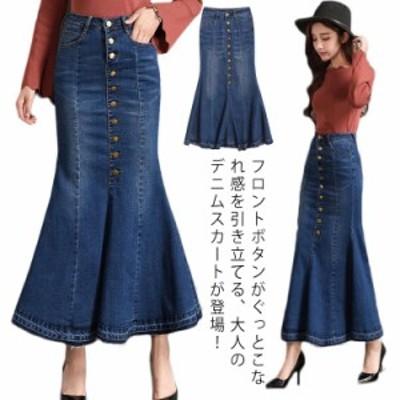 デニムロングスカート フィッシュデニムスカート マーメイドスカート デニムスカート ロング フィッシュ裾 ハイウエスト ペンシル フロン