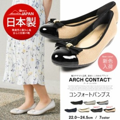 日本製 ARCH CONTACT フラットシューズ リボン パンプス 痛くない 脱げない フラット パンプス 歩きやすい パンプス ローヒール リボン