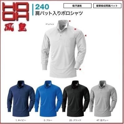 肩パット入りポロシャツ HOOH 240 村上被服 鳳凰 S〜5L 吸汗速乾 衝撃吸収両肩パット (ネーム刺しゅうできます)