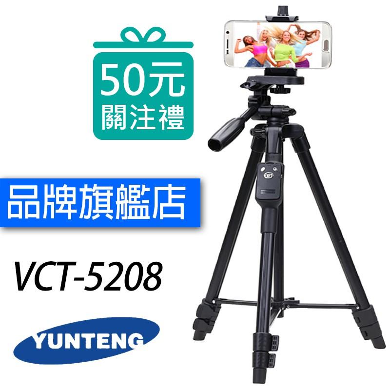 雲騰 VCT-5208 藍牙 自拍三腳架 三向雲台 手機自拍架 相機 5208【台灣一年保固】