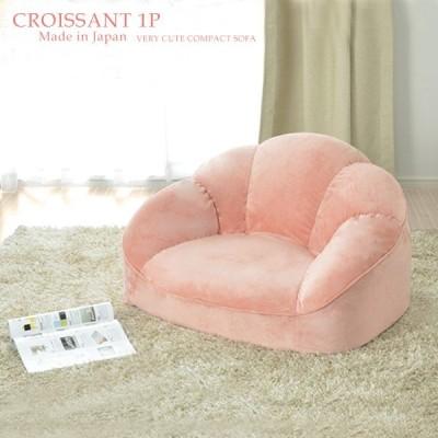 ソファ 一人掛け ソファ 日本製 croissant-1P ローソファ ラブソファー 一人がけソファ 1人掛け 一人掛け 1人用