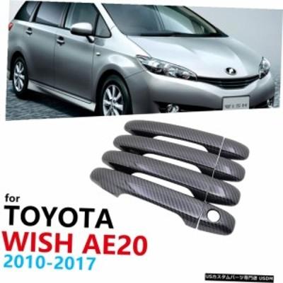 輸入カーパーツ ブラックカーボンファイバードアハンドルカバートリムセットfor Toyota Wish AE20 20 2010?