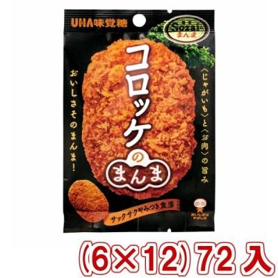 味覚糖 Sozaiのまんま コロッケのまんま (6×12)72入 (Y12)(ケース販売) 本州一部送料無料