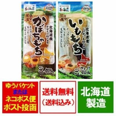 北海道 もち 送料無料 北海道産 じゃがいも・かぼちゃを使用した いももち1個・かぼちゃもち1個 価格 949 円 ポイント消化 送料無料 餅