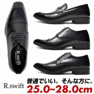R.swift ビジネスシューズ ストレートチップ プレーントゥ ビットストラップ メンズ 黒 疲れない 紐 スリッポン 3E 幅広 革靴 合成皮革