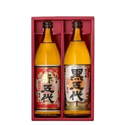 黒五代・赤五代 五合瓶 900ml×2本 A-069