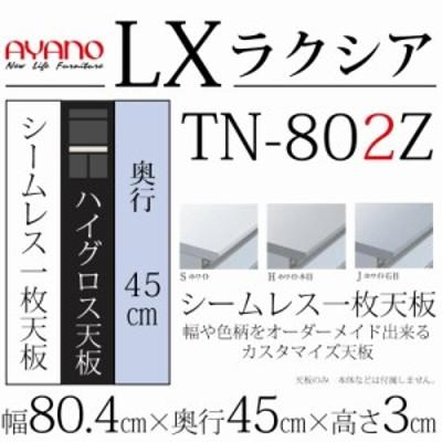 綾野製作所 LX ラクシア シームレス天板 (ハイグロス天板) 奥行45cmタイプ