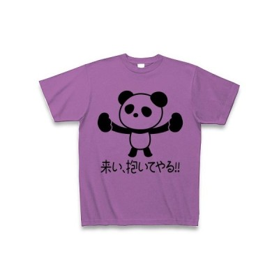 「来い、抱いてやる!!」パンダ Tシャツ(ラベンダー)