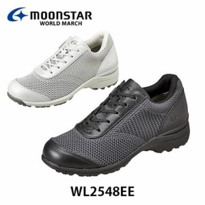 送料無料 ムーンスター ワールドマーチ レディース シューズ スニーカー WL2548EE 靴 くつ 2E 月星 MOONSTAR WORLD MARCH WL2548EE