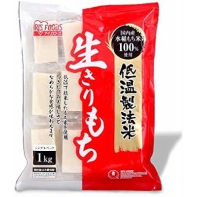 アイリスオーヤマ 低温製法米 生きりもち 生切餅 個包装 国産 1?s