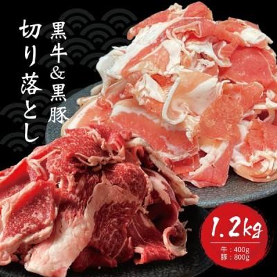 牛肉 肉 和牛 赤身肉 豚肉 国産 鹿児島県産黒毛和牛(経産牛)&かごしま黒豚 切り落としセット 1.2kg-セット価格