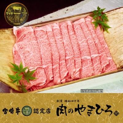 【宮崎牛ギフト しゃぶしゃぶすき焼き用】特選リブロース320g