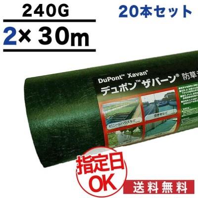 ザバーン240G 2m×30m 20本 1200平米分 グリーンフィールド デュポン社  防草シート  耐用年数:半永久(砂利下) 約7〜13年(曝露) グリーン
