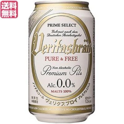 【最大32%還元】【100円クーポン】ヴェリタスブロイ 330ml パナバック ノンアルコールビール ドイツ 送料無料