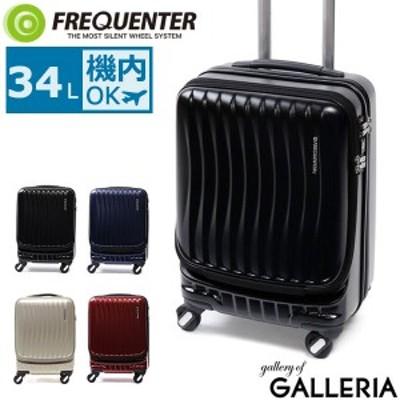 【商品レビューで+5%】フリクエンター クラムアドバンス FREQUENTER スーツケース CLAM ADVANCE 機内持ち込み 34L 1-216