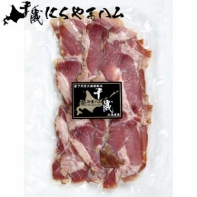 にくやまハム ベーコン切り落とし(270g) / 北海道 ハム ベーコン ソーセージ 肉の山本 精肉店 単品 お取り寄せ まとめ買い 人気