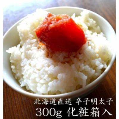 北海道 辛子明太子 最高級 明太子 300g 送料無料 化粧箱 (低塩分 減塩)