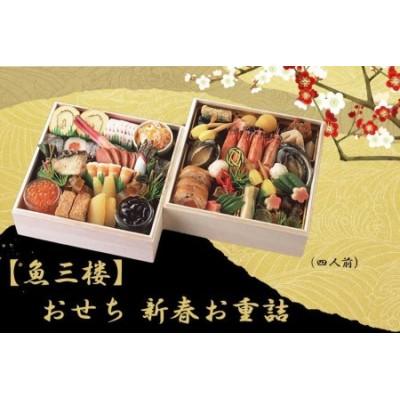 【魚三楼】おせち 新春お重詰
