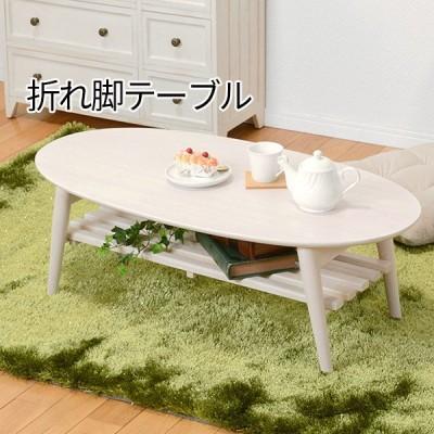 センターテーブル 折れ脚テーブル ローテーブル / ホワイト 木目 白 オーバル 棚付き 棚あり 100  激安 折りたたみ脚 おしゃれ 一人用テーブル p5