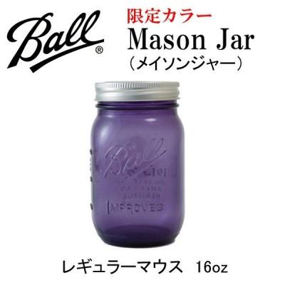 Ball(ボール) Mason Jar(メイソンジャー)レギュラーマウス 16oz パープル【キッチン/ガラス食器/ガラス容器/