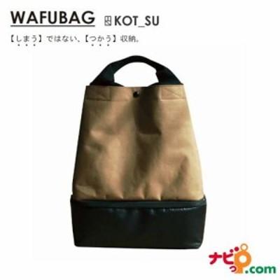 靴もしまえるスクエアスペース搭載! WAFUBAG ミディアム BEIGE ベージュ WA-201