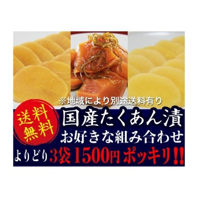 送料無料!!国産たくあん漬よりどり3袋1800円ポッキリ!!