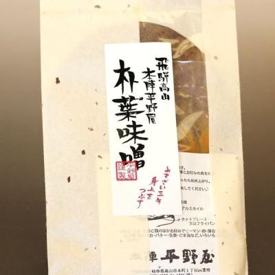 「別館 オリジナル朴葉(ほうば)みそ」 飛騨の郷土料理をご自宅でどうぞ