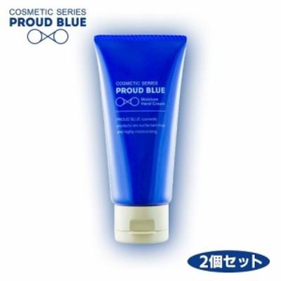 プラウドブルー モイスチュアハンドクリーム 50g 2個セット 界面活性剤フリー 特許 乾燥 潤い PROUD BLUE