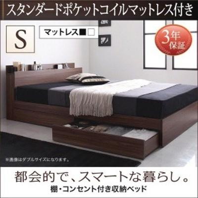 シングルベッド マットレス付き スタンダードポケットコイル 棚・コンセント収納付きベッド シングル