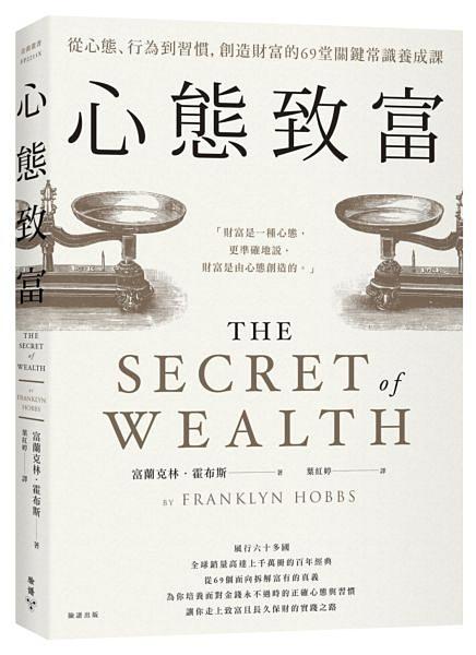 心態致富:從心態、行為到習慣,創造財富的69堂關鍵常識養成課【城邦讀書花園】