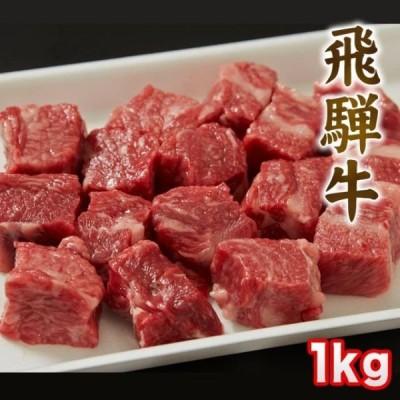 飛騨牛 A5 A4 ランク 牛肉 和牛 国産 カレー ビーフシチュー 用 1kg 就職祝 入学祝 プレゼント
